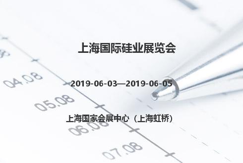 2019年上海國際硅業展覽會