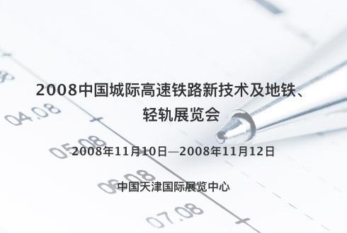 2008中国城际高速铁路新技术及地铁、轻轨展览会