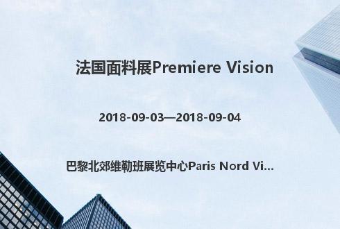 法国面料展Premiere Vision