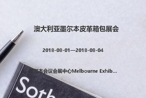 澳大利亚墨尔本皮革箱包展会