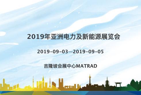 2019年亞洲電力及新能源展覽會