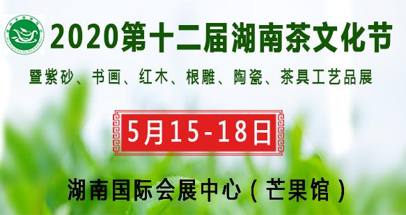2020湖南茶業博覽會