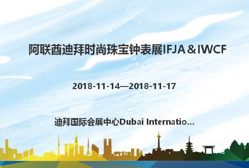 阿联酋迪拜时尚珠宝钟表展IFJA&IWCF