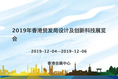 2019年香港贸发局设计及创新科技展览会
