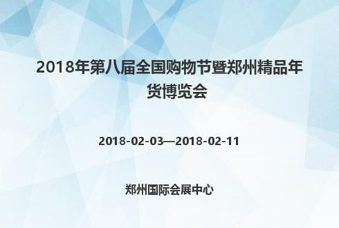 2018年第八届全国购物节暨郑州精品年货博览会