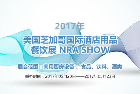 2017年美国芝加哥国际酒店用品、餐饮展 NRA SHOW