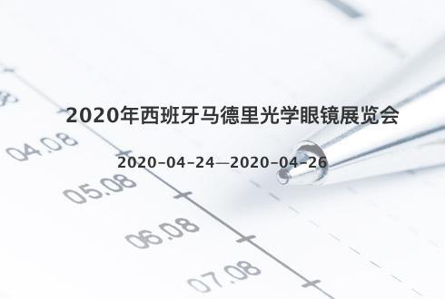 2020年西班牙马德里光学眼镜展览会