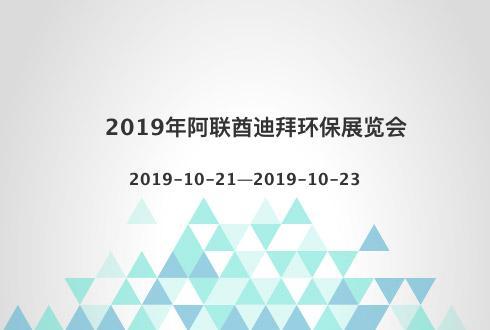 2019年阿聯酋迪拜環保展覽會