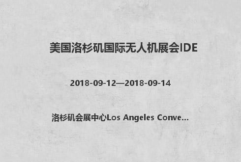 美国洛杉矶国际无人机展会IDE