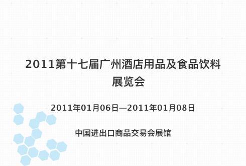 2011第十七届广州酒店用品及食品饮料展览会