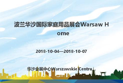 波兰华沙国际家庭用品展会Warsaw Home