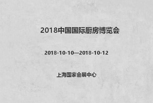 2018中國國際廚房博覽會