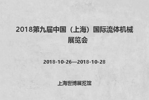 2018第九届中国(上海)国际流体机械展览会