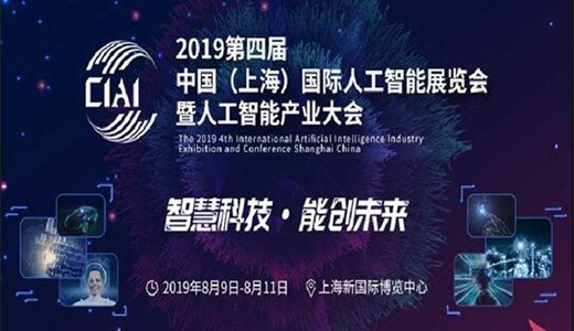 2019第4届上海国际人工智能展览会暨人工智能产业大会
