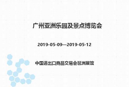 2019年广州亚洲乐园及景点博览会