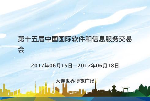 第十五届中国国际软件和信息服务交易会