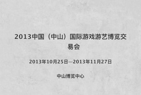2013中国(中山)国际游戏游艺博览交易会
