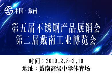 2019年中国·戴南第五届不锈钢产品展览会(暨第二届工业博览会)