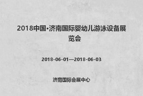 2018中国·济南国际婴幼儿游泳设备展览会