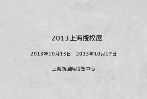 2013上海授权展