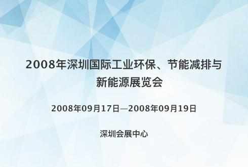 2008年深圳国际工业环保、节能减排与新能源展览会