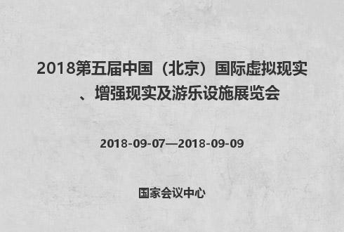2018第五届中国(北京)国际虚拟现实、增强现实及游乐设施展览会