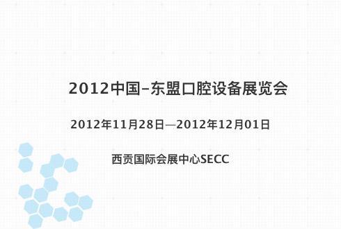 2012中国-东盟口腔设备展览会