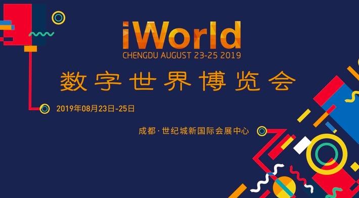 2019iWorld数字世界博览会