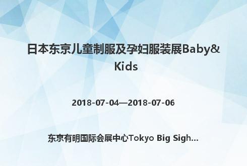 日本东京儿童制服及孕妇服装展Baby&Kids