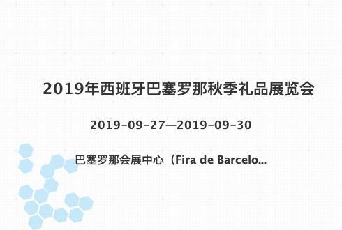 2019年西班牙巴塞罗那秋季礼品展览会