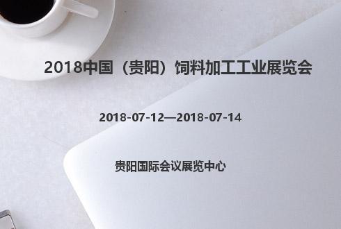 2018中国(贵阳)饲料加工工业展览会