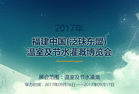 2017年福建中国(泛珠东盟)温室及节水灌溉博览会