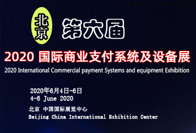2020第六屆中國(北京)國際商業支付系統及設備博覽會