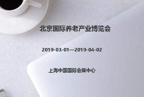 2019年北京国际养老产业博览会