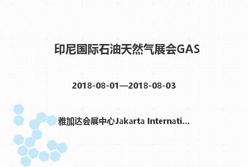 印尼国际石油天然气展会GAS