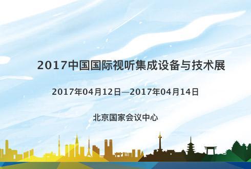 2017中国国际视听集成设备与技术展