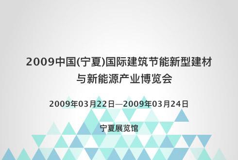 2009中国(宁夏)国际建筑节能新型建材与新能源产业博览会