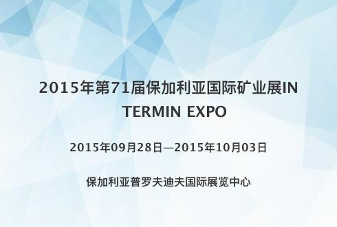2015年第71届保加利亚国际矿业展INTERMIN EXPO