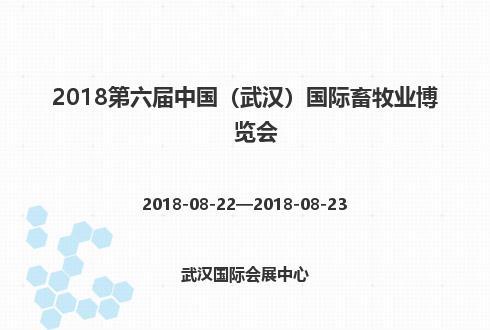 2018第六届中国(武汉)国际畜牧业博览会