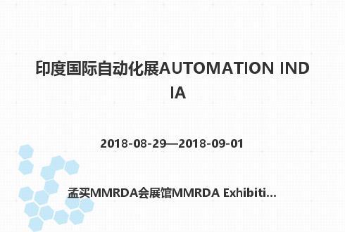 印度国际自动化展AUTOMATION INDIA