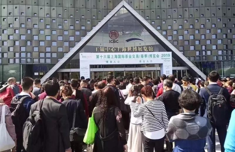 上海茶业交易展会
