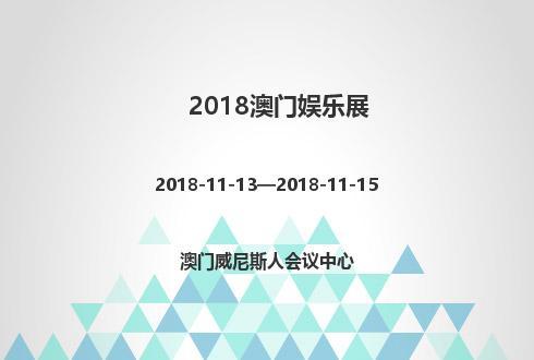 2018澳门娱乐展