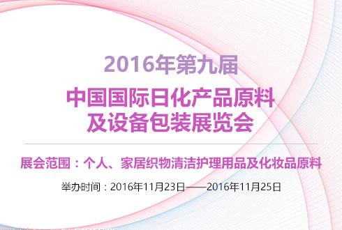 2016年福建第九届中国国际日化产品原料及设备包装展览会