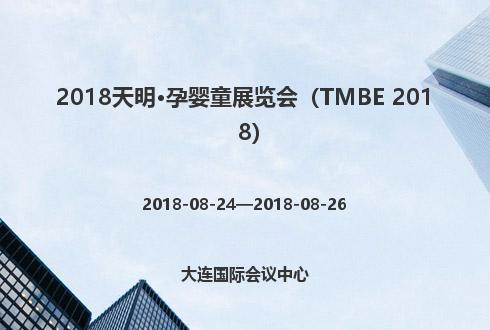 2018天明·孕嬰童展覽會(TMBE 2018)
