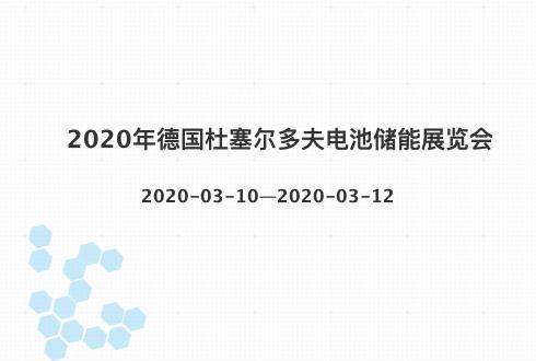 2020年德国杜塞尔多夫电池储能展览会