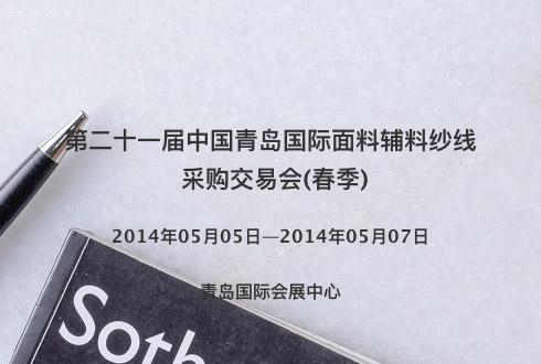 第二十一届中国青岛国际面料辅料纱线采购交易会(春季)