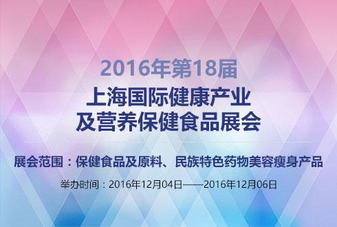 2016年第18届上海国际健康产业及营养保健食品展会