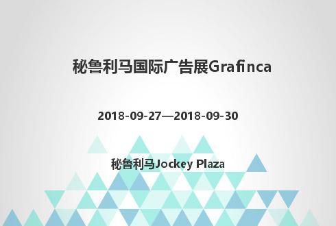 秘鲁利马国际广告展Grafinca