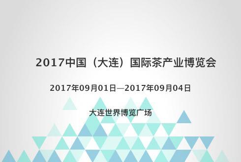 2017中国(大连)国际茶产业博览会