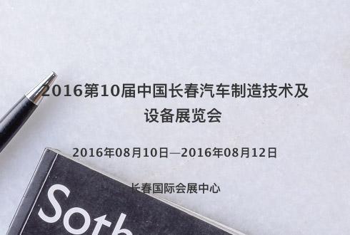 2016第10届中国长春汽车制造技术及设备展览会